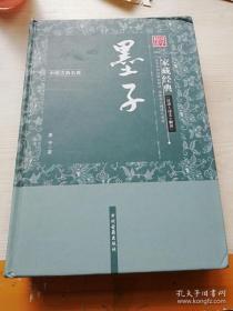 中国古典名著:墨子