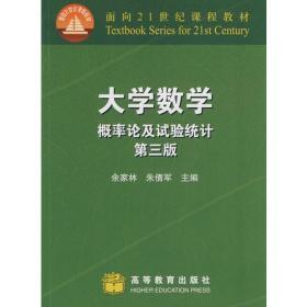 大学数学(3版)