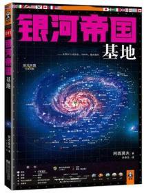 银河帝国1基地 阿西莫夫著 现当代科幻小说外国文学小说 经典畅销科幻三体基地书正版初中版
