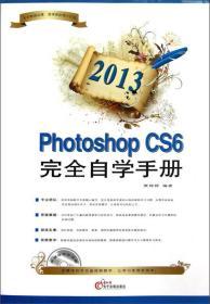 2013Photoshop CS6完全自学手册