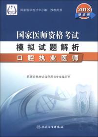 2013国家医师资格考试·模拟试题解析:口腔执业医师(新编版)