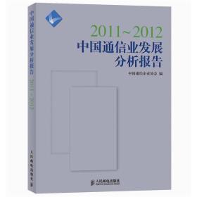 2011-2012中国通信业发展分析报告