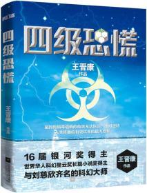 四级恐慌 王晋康 江苏文艺出版社 9787539982014