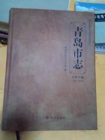 青岛市志   大事记卷  (1978-2005)