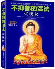 不抑郁的活法·实践版:法华经修心课