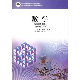 数学:基础模块(下册)(西南版)