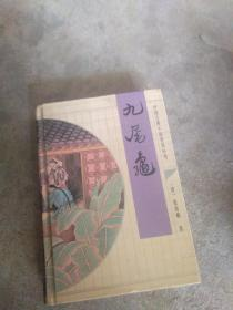 精装中国古典小说.九尾龟