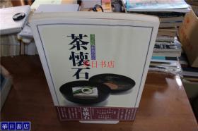 决定版 茶之心    茶怀石  大型本 约8开  经典版 全彩色 包邮 品好