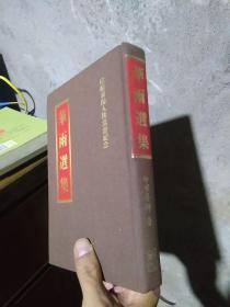 华雨选集 印顺导师九秩嵩寿纪念 32开布面精装 繁体竖版