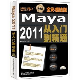 Maya 2011从入门到精通-全彩超值版-附1DVD