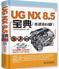 UGNX8.5宝典 北京兆迪科技有限公司 中国水利水电出版社 9787517007364