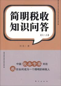 简明税收知识问答(第8版)