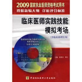 2009年临床医师实践技能模拟考场(含临床助理医师)含光盘