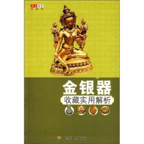 金银器收藏实用解析 华文图景收藏项目组  中国轻工业出版社