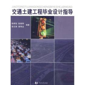 交通土建工程毕业设计指导