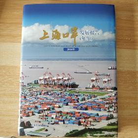 上海口岸发展报告年鉴2016随机发