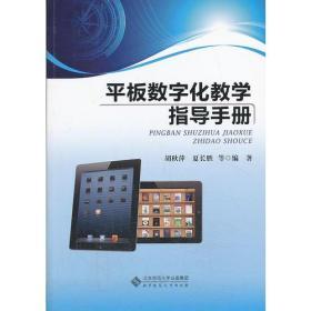 平板数字化教学指导手册