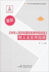 最新《中华人民共和国突发事件应对法》释义及实用指南