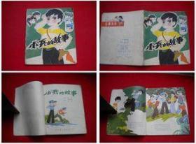 《小兵的故事》40开彩色,辽宁1982.9一版一8万册,1773号,连环画