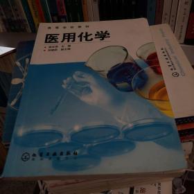 高等学校教材:医用化学