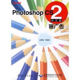 Photoshop CS2画广告(中文版)(含光盘)