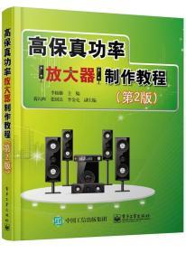 高保真功率放大器制作教程