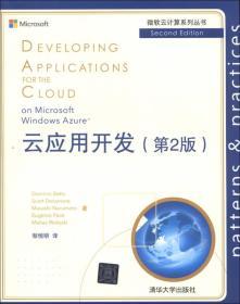 云应用开发(第2版)/微软云计算系列丛书