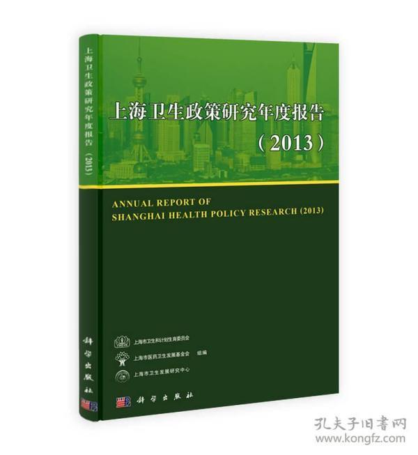 上海卫生政策研究年度报告