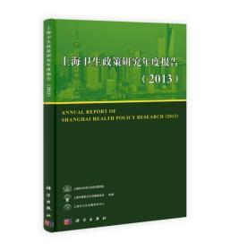 上海衛生政策研究年度報告(2013)