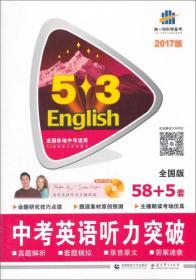 曲一线科学备考 2017年版 5·3英语听力系列图书:中考英语听力突破58+5套