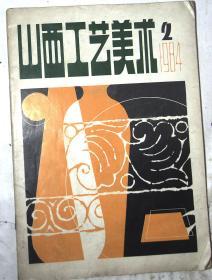 山西工艺美术 1984.2