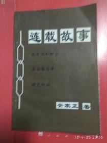 连载故事(作者安家正签赠本)