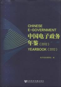 中国电子政务年鉴:2012:2012