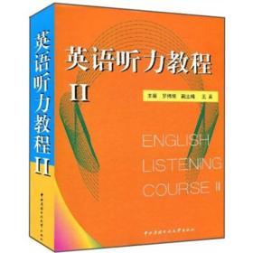 英语听力教程(2)