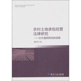 农村土地承包经营法律研究 专著 从价值到规范的进路 曹务坤著 nong cun tu di