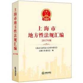 上海市地方性法规汇编