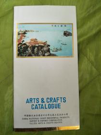 ARTS &CRAFTS CATALOGUE  七八十年代广告小册