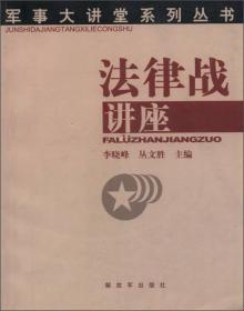 军事大讲堂系列丛书:法律战讲座