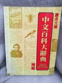 中文百科大辞典 增编