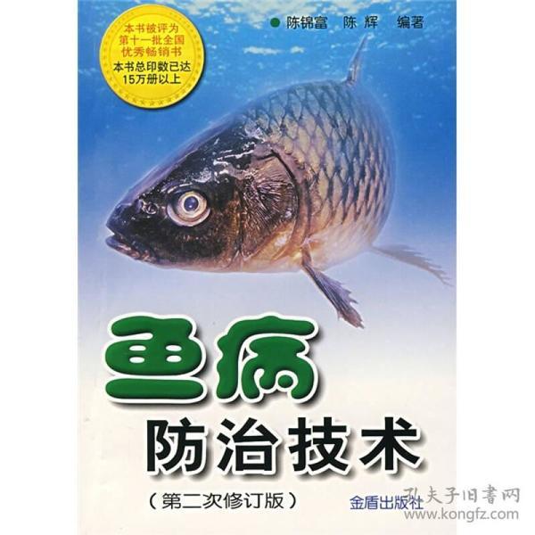 鱼病防治技术