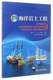 9787518312719-mi-海洋岩土工程