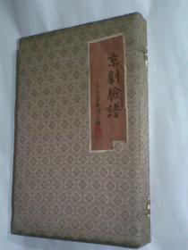 京剧脸谱泥人1盒50个(北京泥人张,老泥人脸谱一盒,附说明一张中日英三种文字)