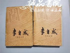 李自成 【 第三卷中下2册】 大32开 平装 姚雪垠  著 中国青年出版社 一版一印 八五品