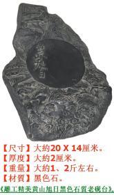 《雕工精美黃山旭日黑色石質老硯臺》.