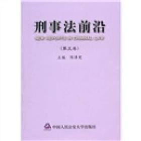 刑事法前沿(第5卷)