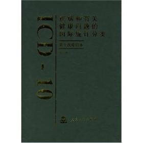 疾病和有关健康问题的国际统计分类(第1卷)(第10次修订本)