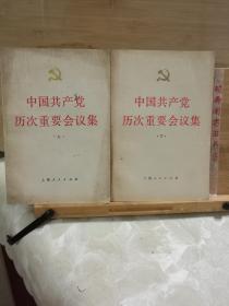 中国共产党历次重要会议集(上下)。