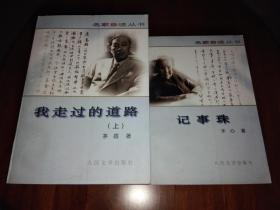 名家自述丛书:记事珠(全一册)【一版一印】