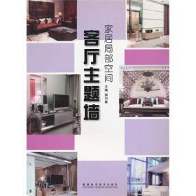 家居局部空间:客厅主题墙
