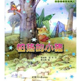 小动物快乐故事:怕热的小猪(美绘本)